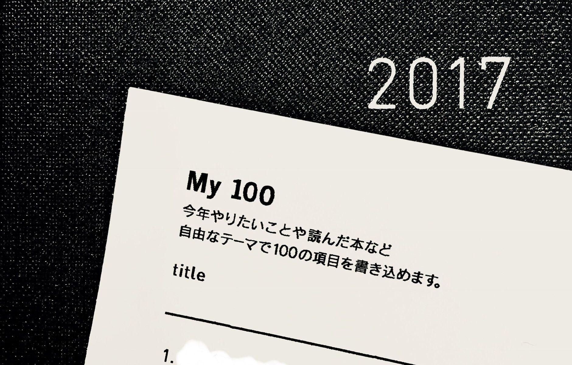 My100というリスト