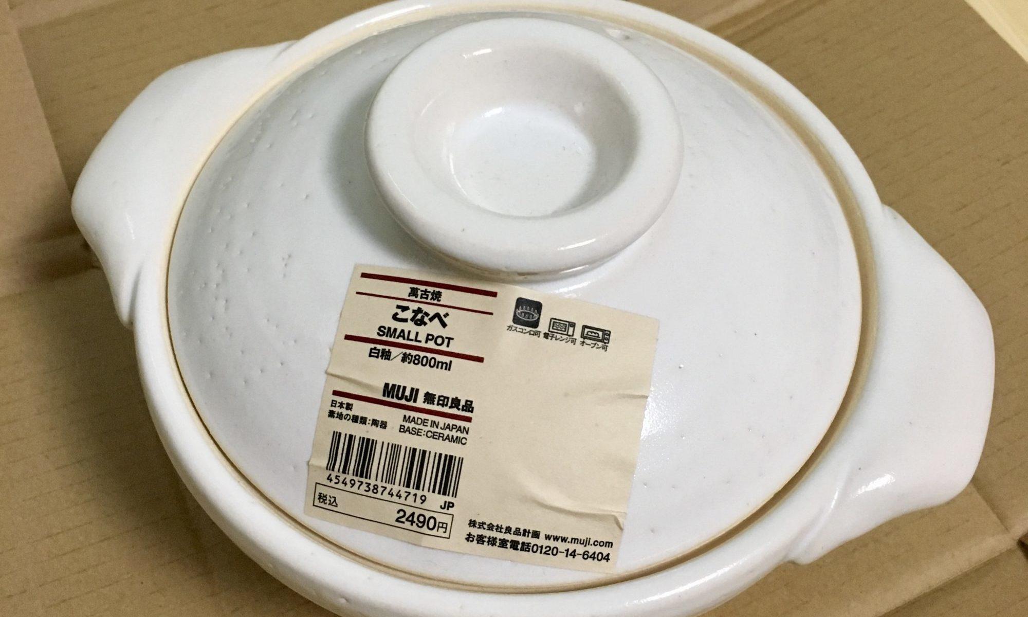 新しい土鍋