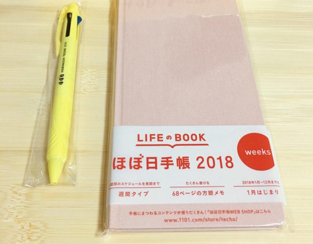 ほぼ日手帳とボールペン