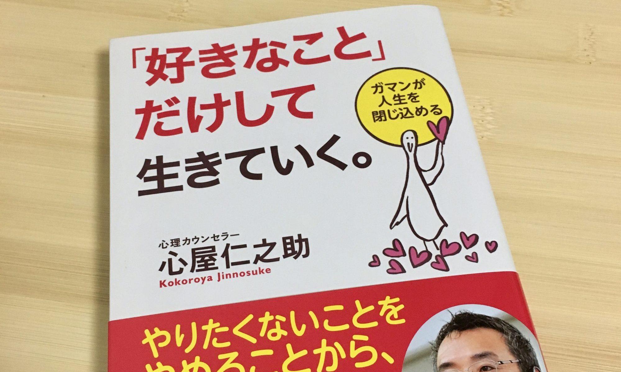 心屋仁之助の本